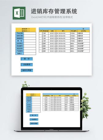 進銷庫存管理完整系統excel自動化圖表 模板