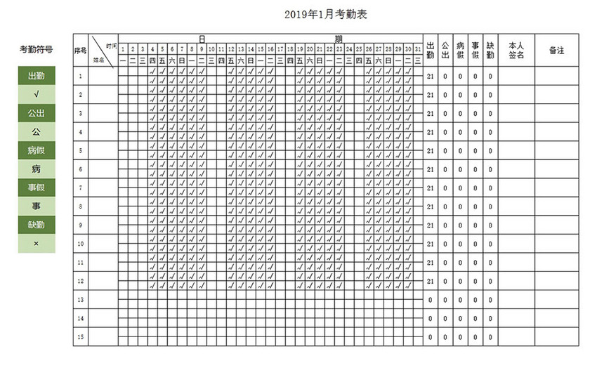 attendance table excel template excel templete free download file