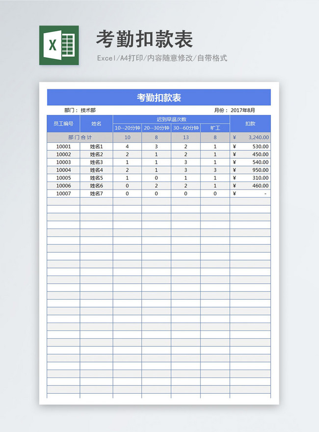 Attendance sheet excel template excel templete_free ...