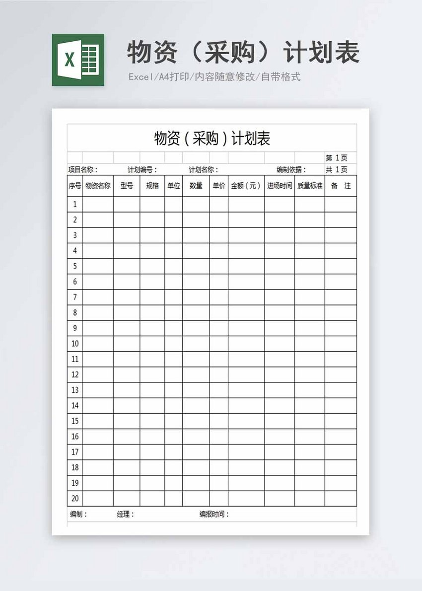 material procurement schedule excel template excel templete free