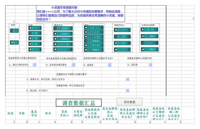 Bilder Zum Excel Vorlage Fur Den Fragebogen Zur Marktdatenumfrage Download Power Point Id400963091 Xlsx Bilder Prf De Lovepik Com