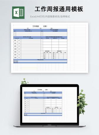 工作週報通用excel模板 模板