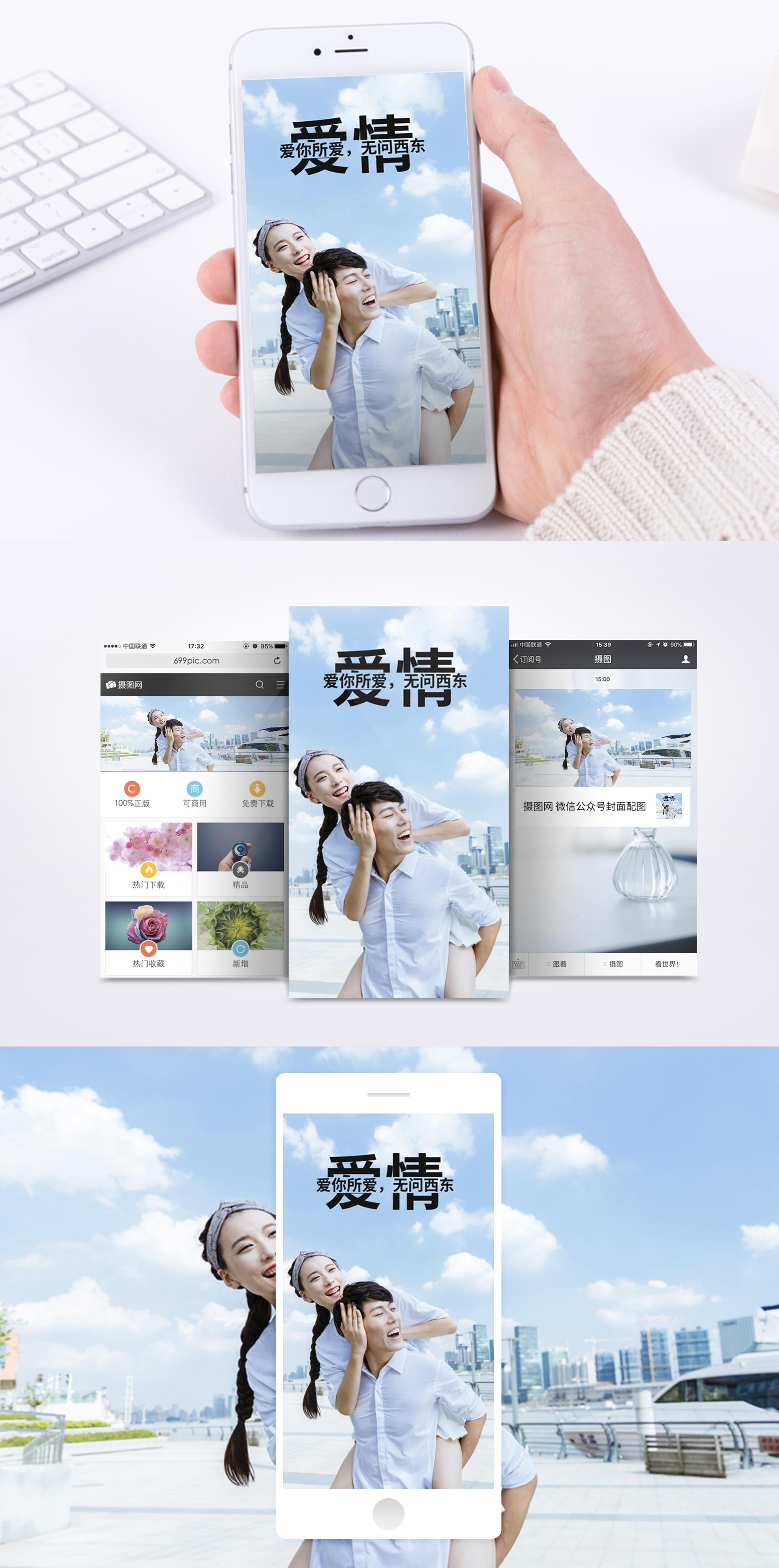 Pria Dan Wanita Segar Kecil Memainkan Wallpaper Ponsel