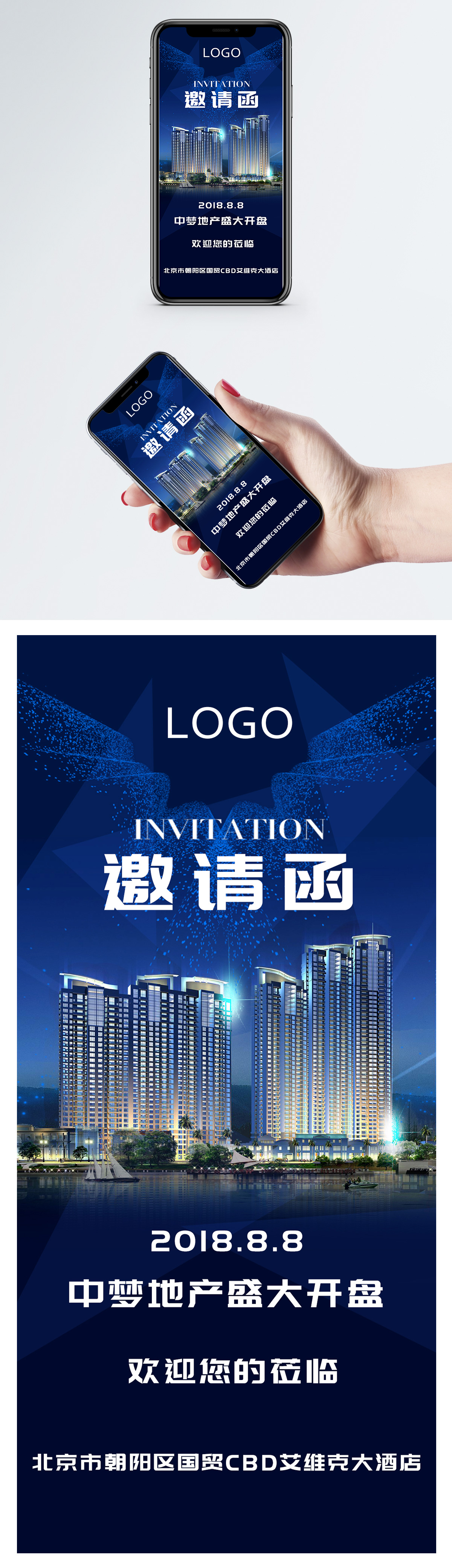 invitation letter of real estate opening image picture