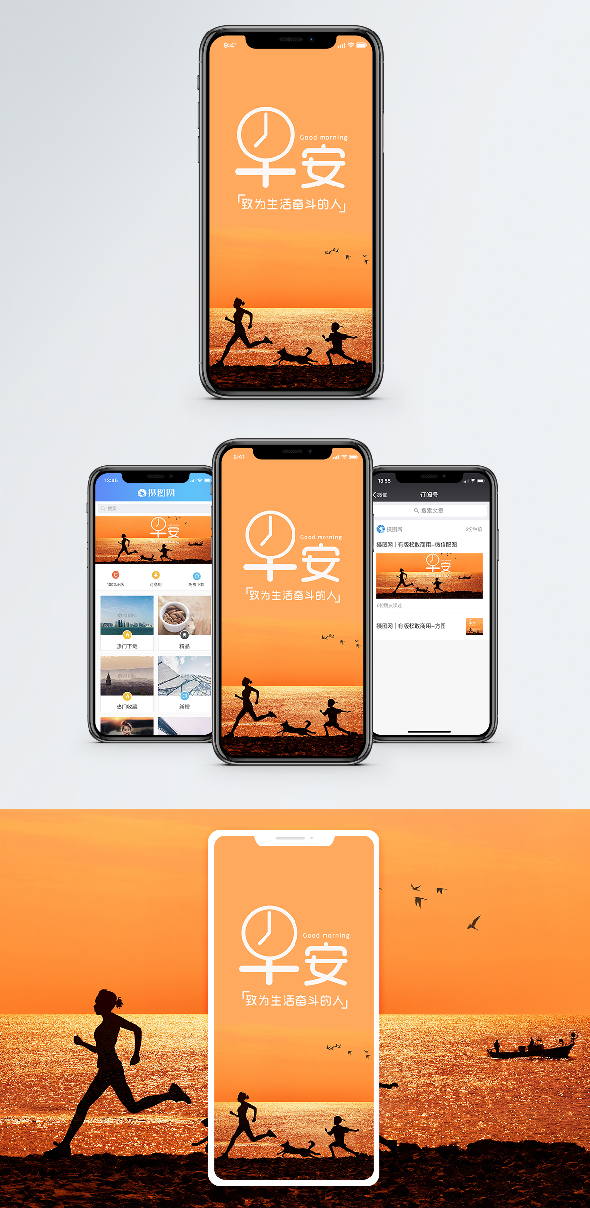 Greeting mobile phone posters in the morning and evening greeting mobile phone posters in the morning and evening m4hsunfo