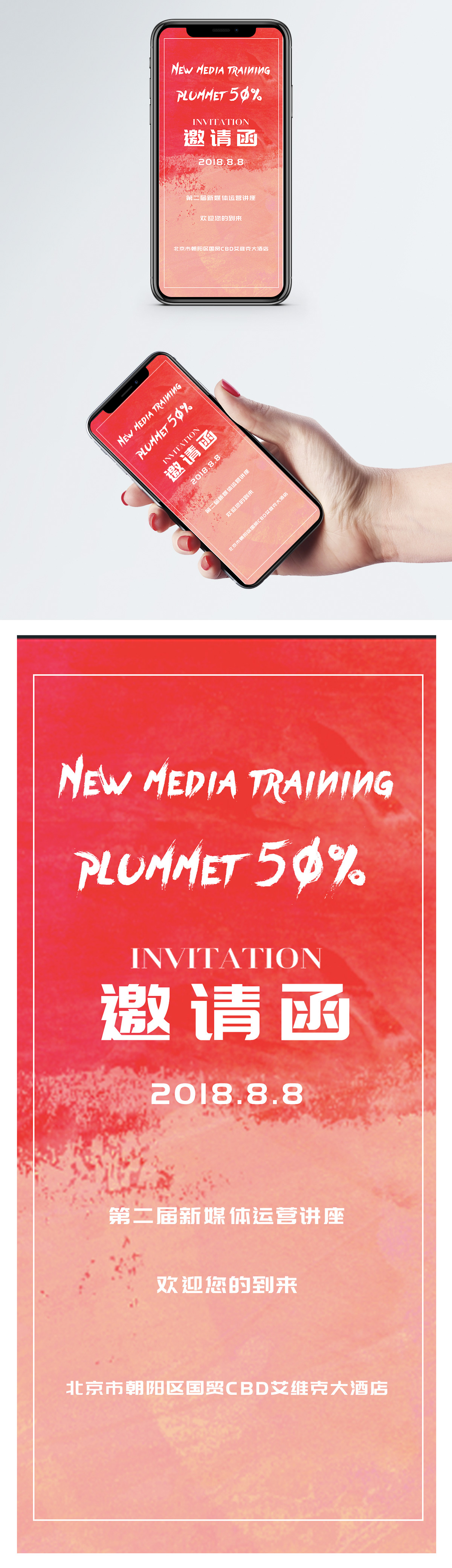 Invitation letter for new media training image_picture