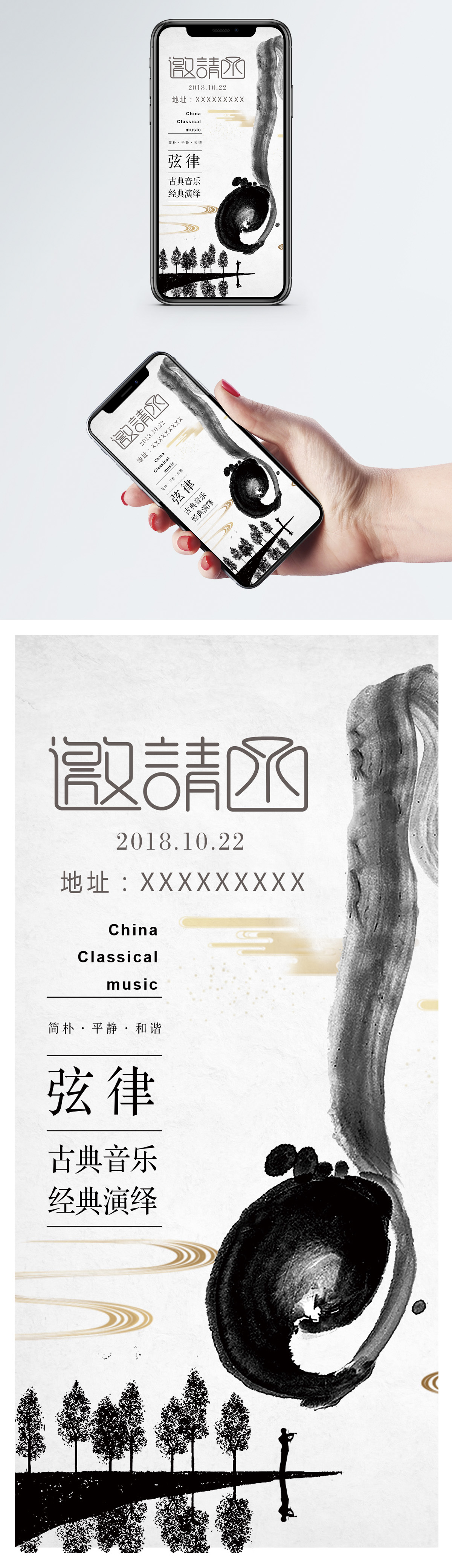 Invitation Letter Of The Chinese Wind Concert Imagepicture