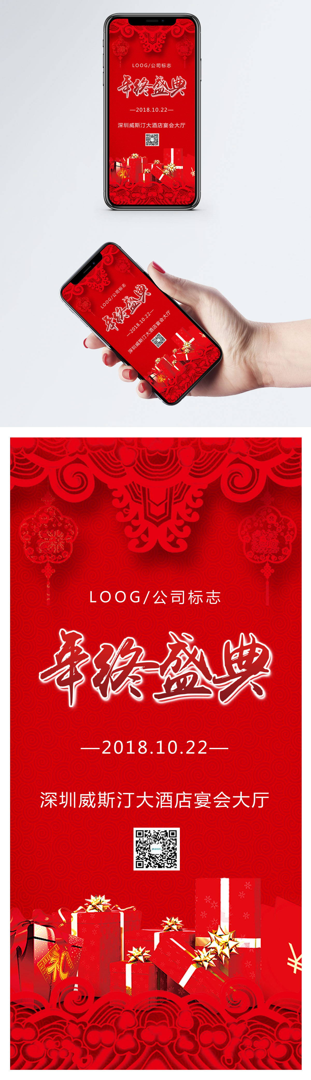 invitation letter of the year end grand ceremony image picture