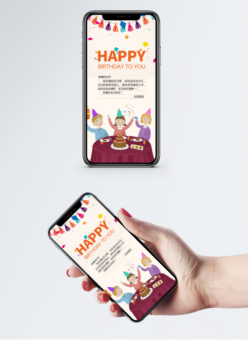 Birthday Greetings Mobile Phone Poster Layout Backgrounds