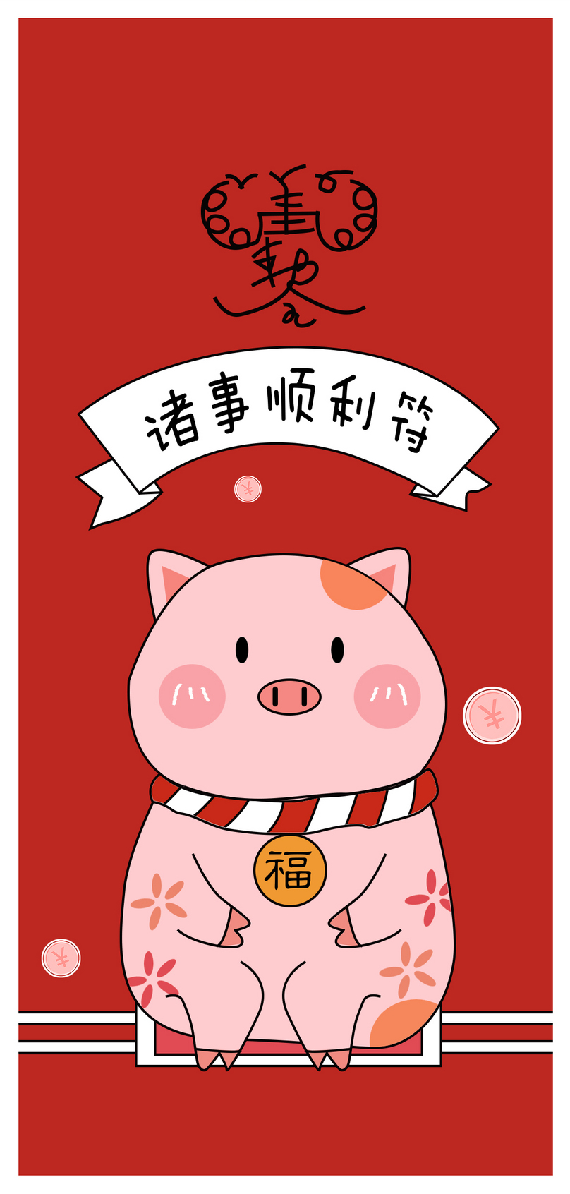 Pig Year Text Mobile Wallpaper Backgrounds Images Free