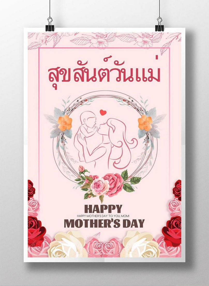 thai flower mothers day poster