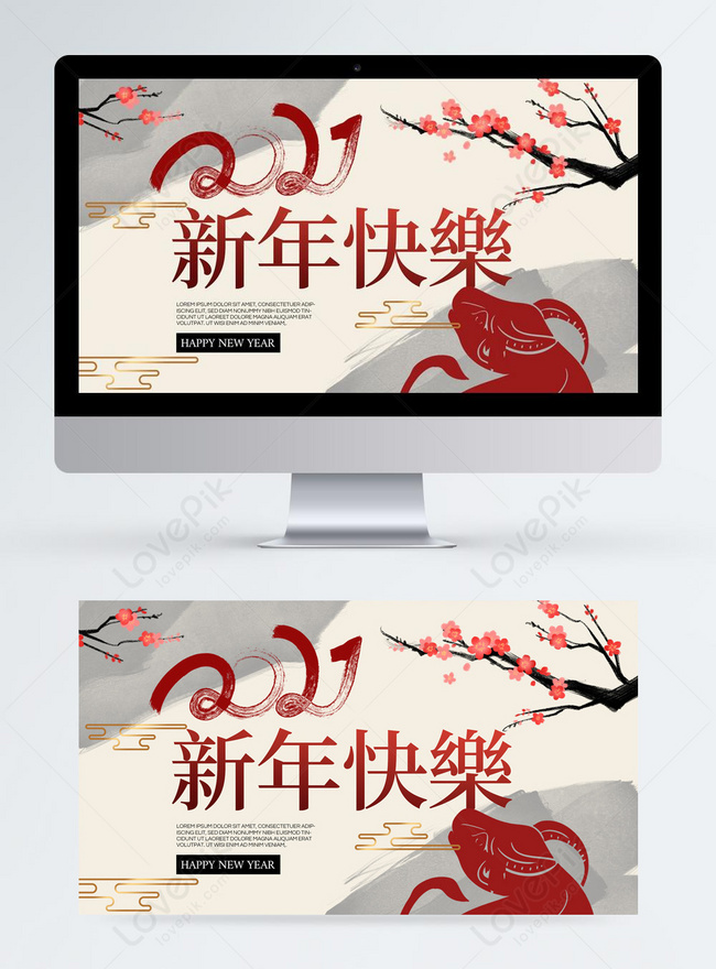exquisite atmosphere texture traditional ink style 2021 new year promotion banner