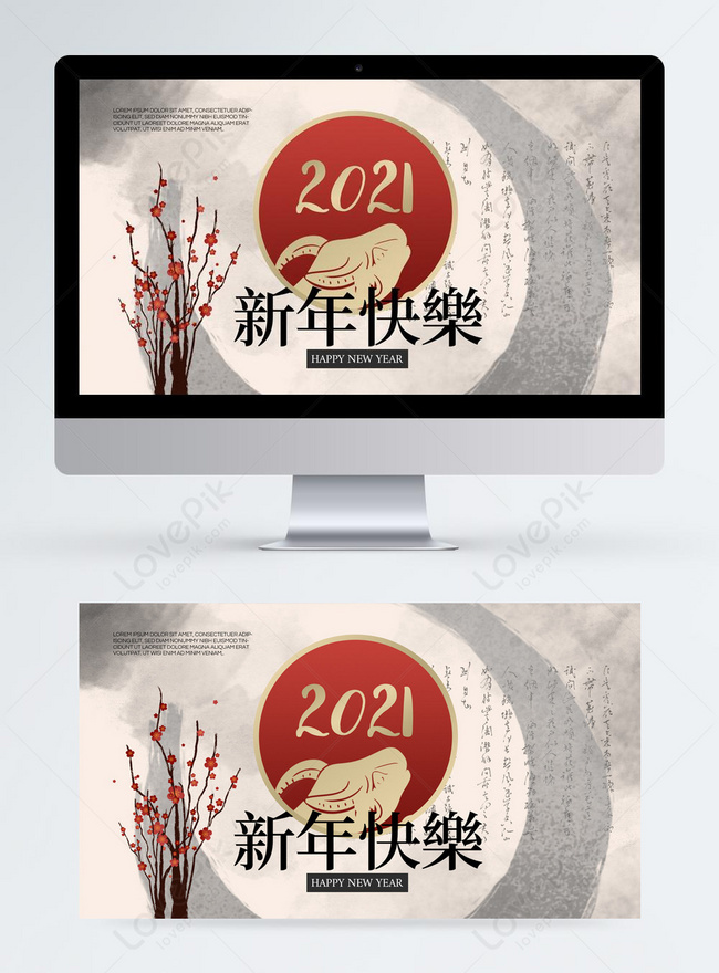 simple texture ink style traditional 2021 new year promotion banner