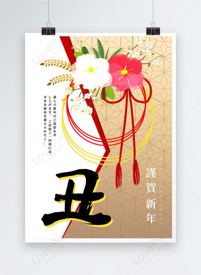 新年の花輪シンプルな日本のレトロなポスター