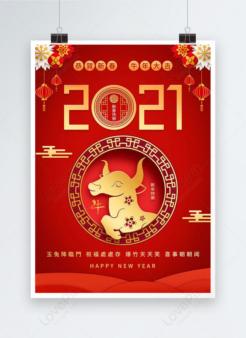 china 2021 year of the ox new year