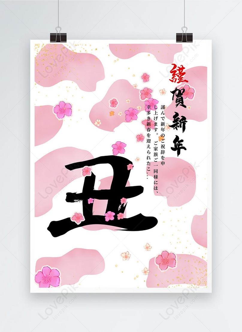 ピンクの水彩画クリエイティブブラシ書道新年ポスター