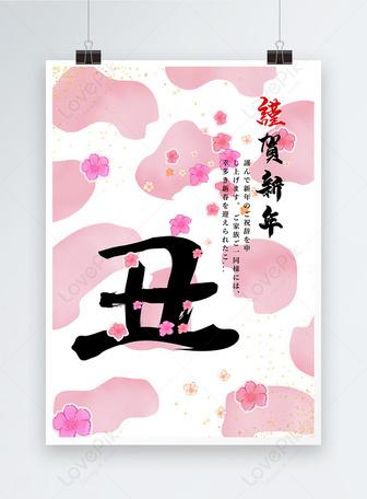 ピンクの水彩画クリエイティブブラシ書道新年ポスター テンプレート