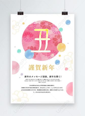 ピンク柄水彩クリエイティブ新年ポスター テンプレート