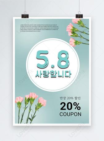 녹색 그라디언트 단순성 한국어 카네이션 어머니의 날 승진 포스터 템플릿