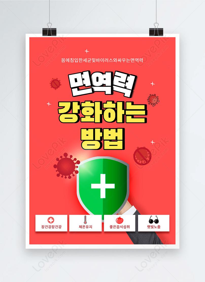 red shield virus immunity enhances poster