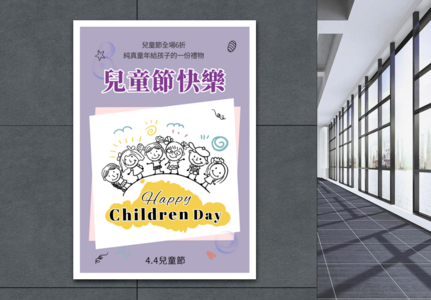 Purple background character Taiwan Children's Day poster Templates