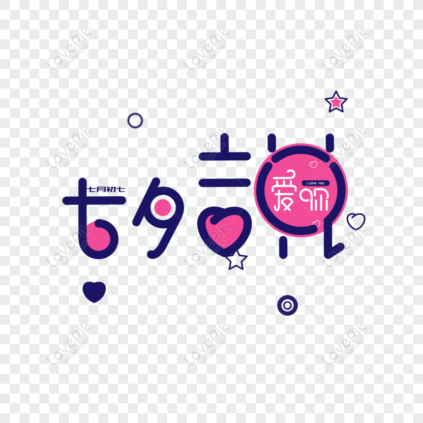 tanabata says you love me cartoon art word element png