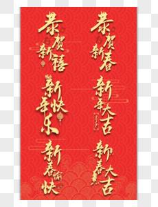 узкотелая новогоднее поздравление от китайцев творчество это