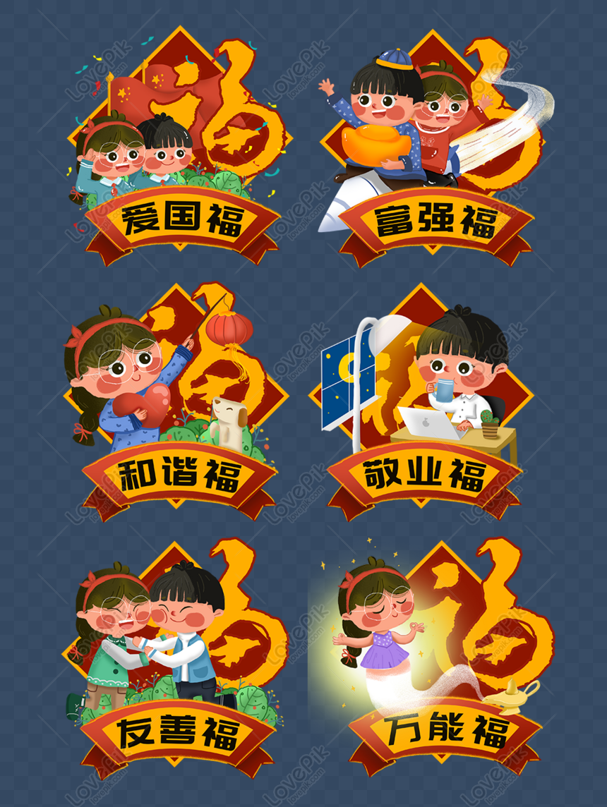 2019 new years collection of five fortunes png