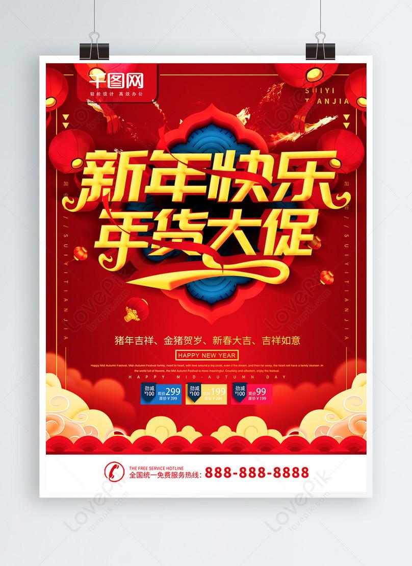 2014 ano da bênção chinesa do cavalo ao material do vetor do car