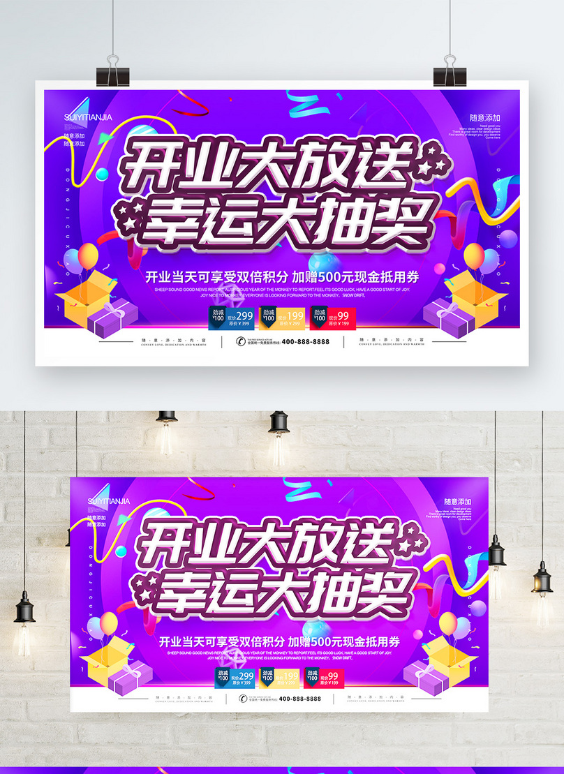 Opening a big lucky draw lottery picture template