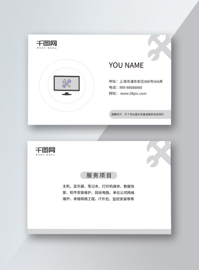 Computer Repair Business Card Picture