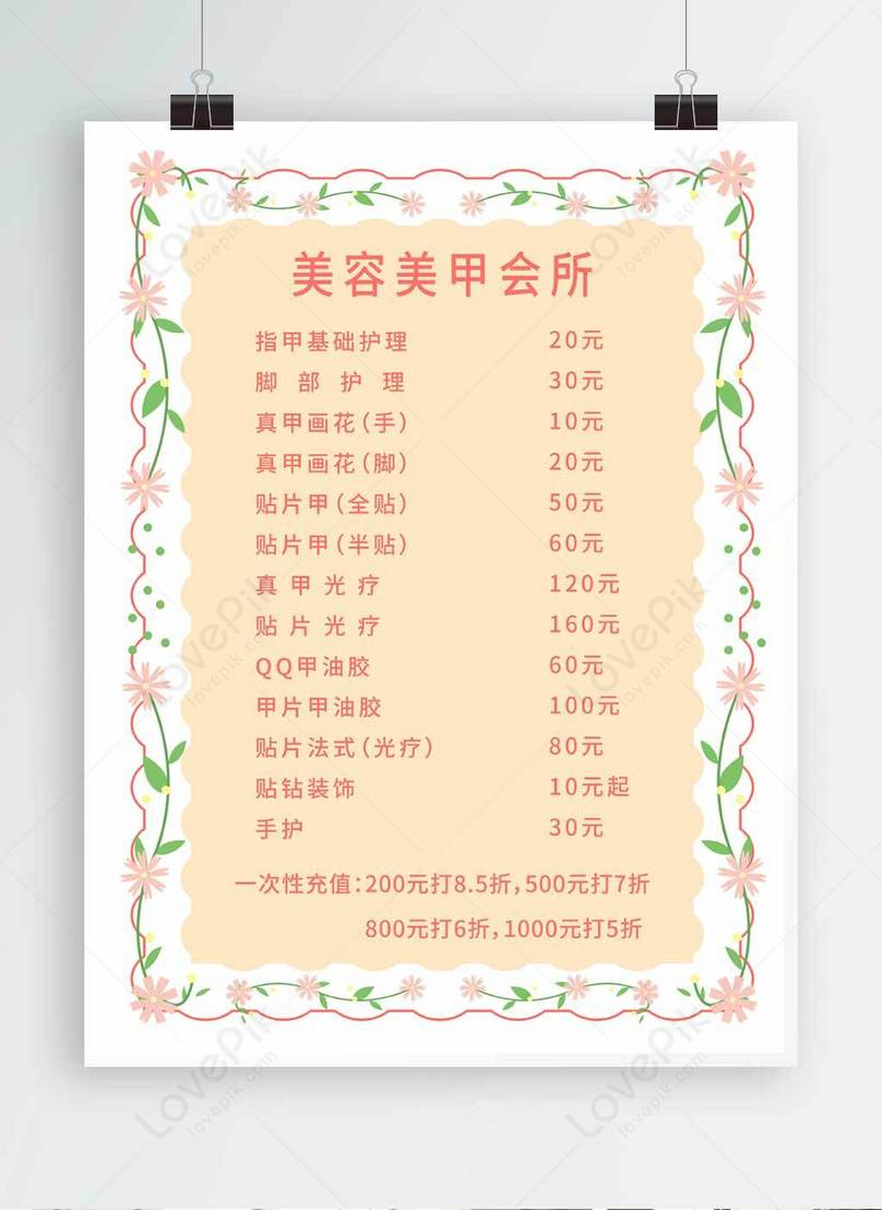 Nail price list picture template image_picture free download