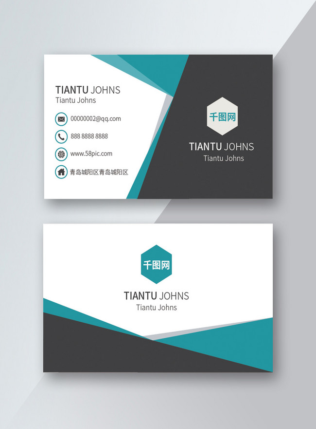 Creative Fashion Business Card Template Template Image Picture Free Download 716107071 Lovepik Com
