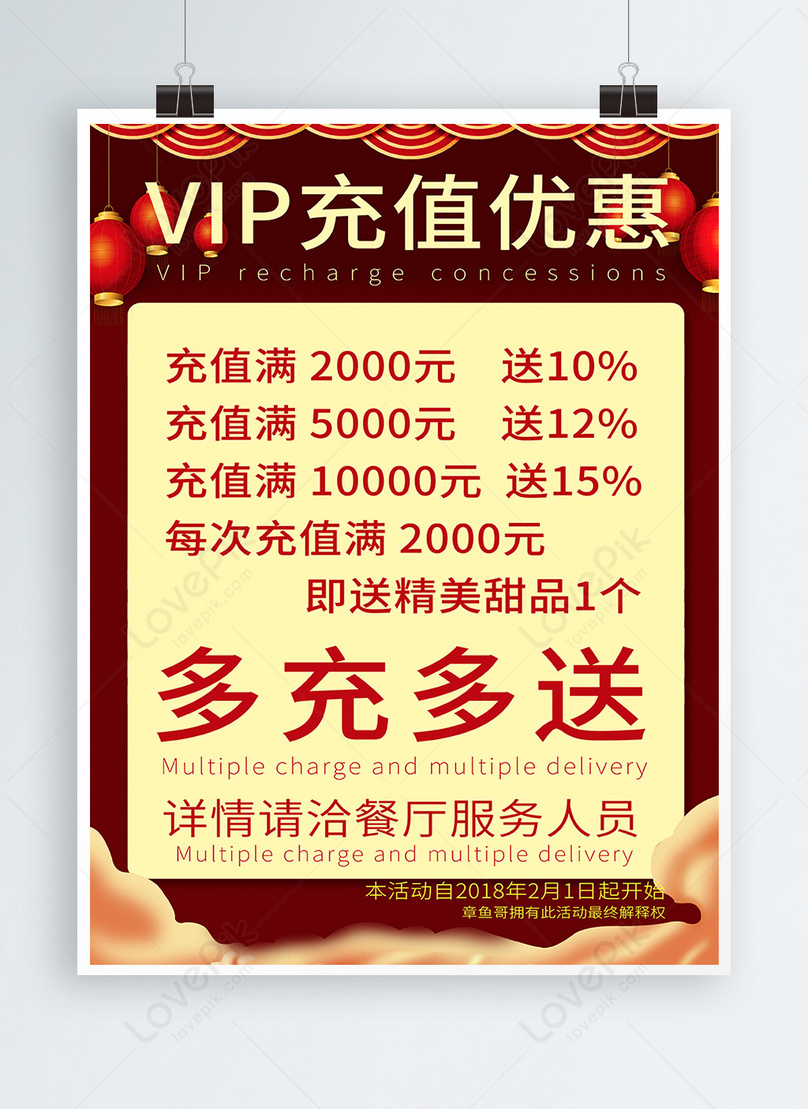 vip recharge offer red background picture hd psd download