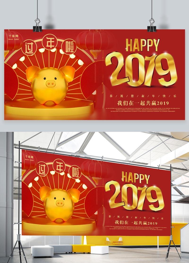 4db8aae4d junta de exposición de año nuevo chino 2019 Imagen Descargar PRF ...