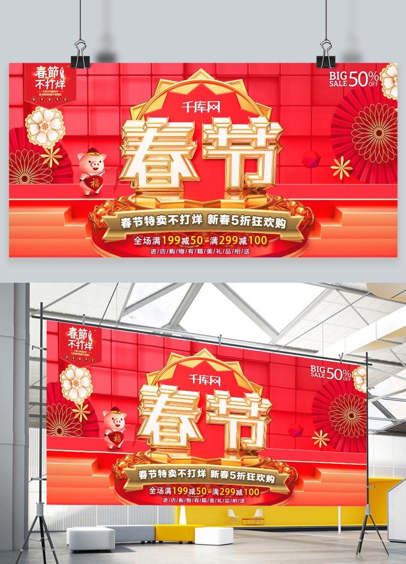 2019 Tahun Baru Imlek Festival Merah C4d Promosi Diskon Iklan Pa