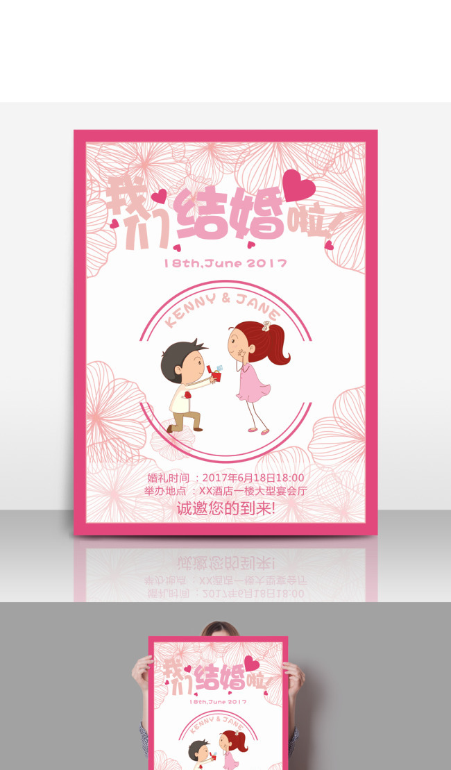 Pink Cartoon Wedding Invitation Template Image Picture Free Download