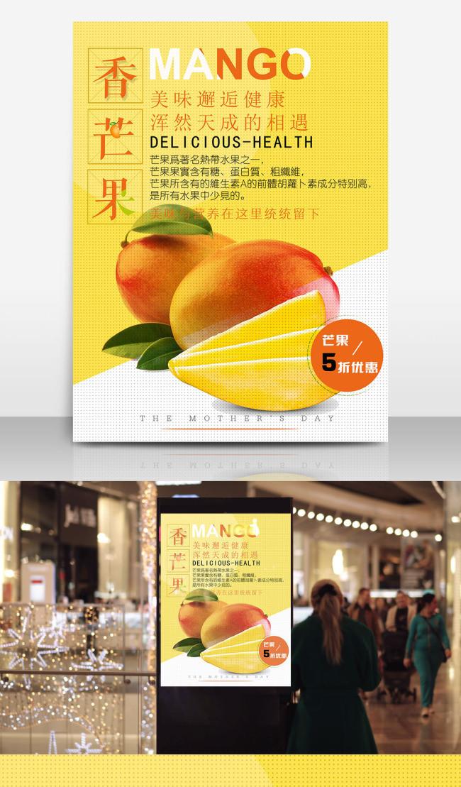 Mango summer fruit yellow simple fresh business poster