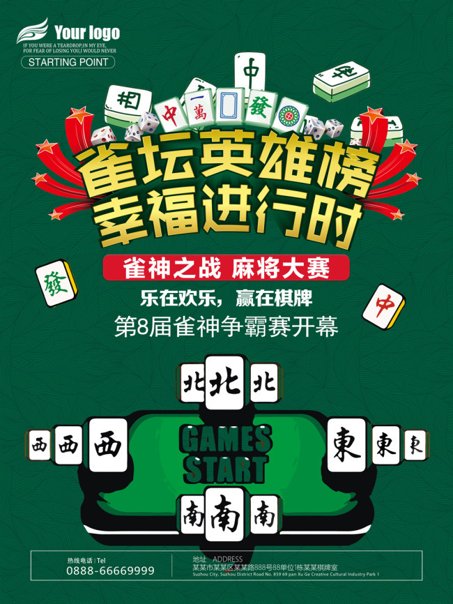 Leisure puzzle game mahjong game poster template