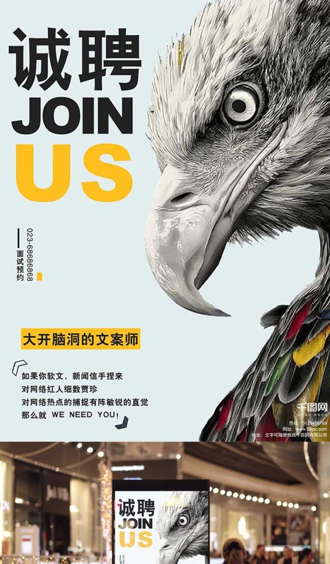 Atmospheric eagle head recruitment creative minimalistic