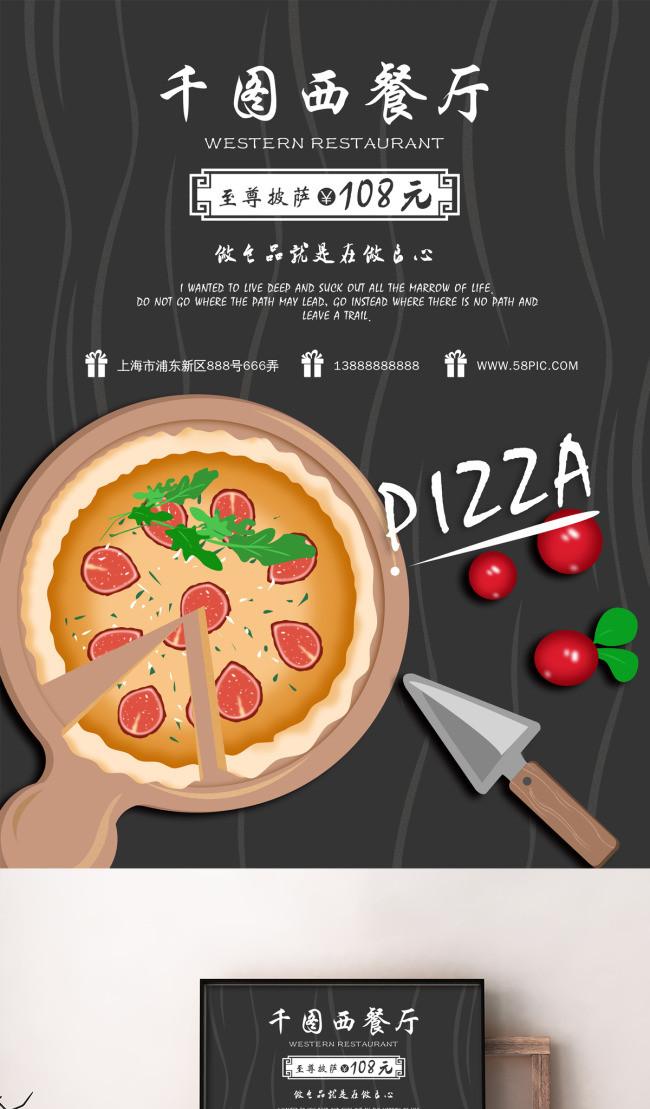 Ilustrasi Asli Poster Promosi Makanan Barat Gambar Unduh
