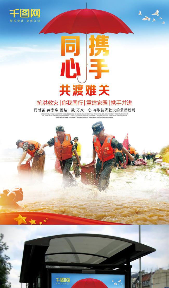 30+ Trend Terbaru Contoh Poster Bantuan Bencana Alam ...