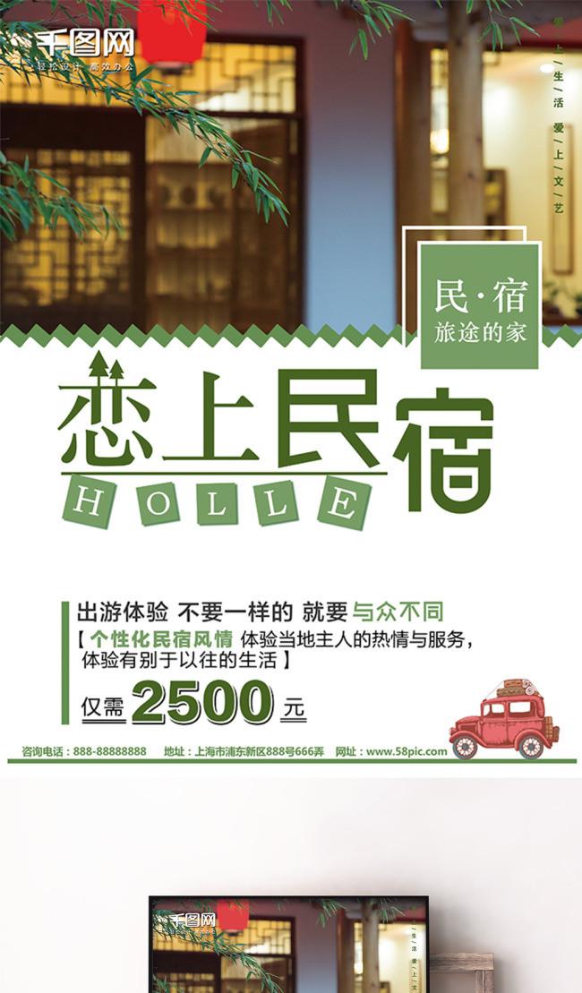 green small fresh love b b travel agency b b travel promotio