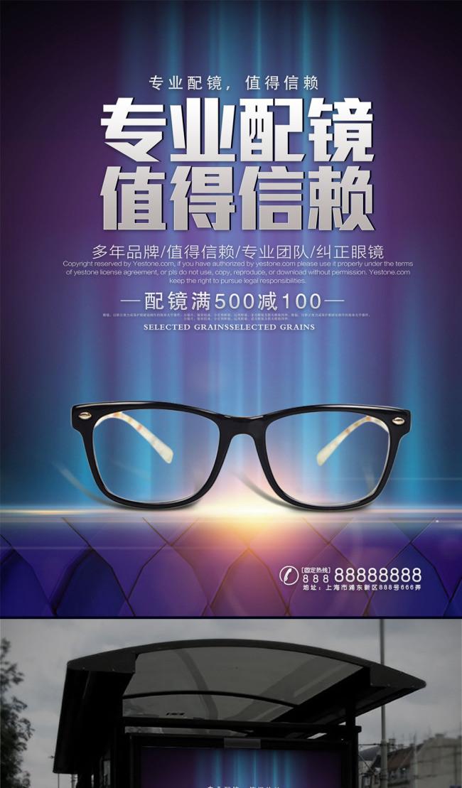 Kacamata Sekolah Kacamata Poster Iklan Promosi Gambar Unduh