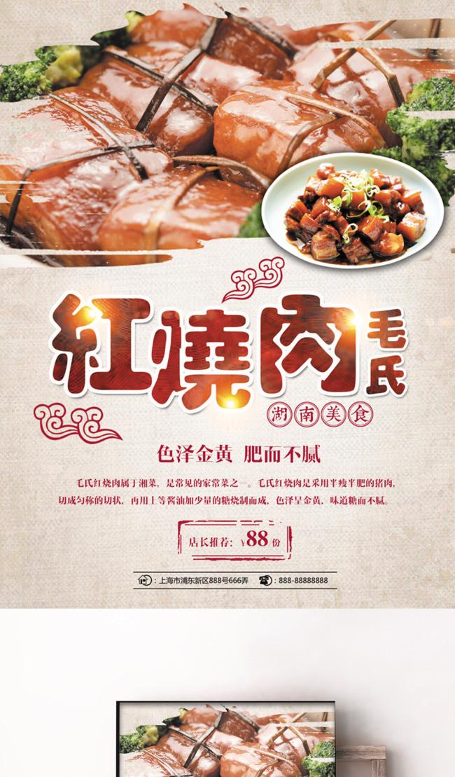 Brown Gaya Cina Hunan Masakan Braised Kedai Daging Babi Poster P