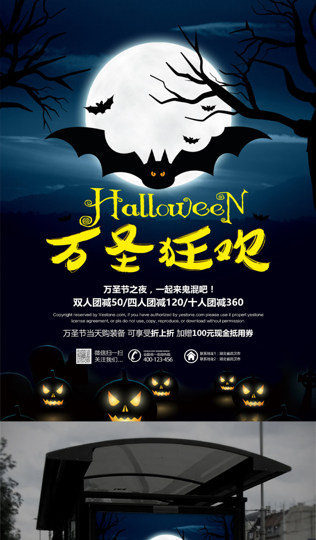 Halloween carnival theme event poster template image_picture