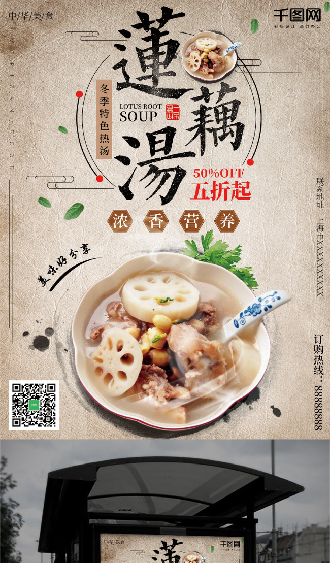 Lotus Root Soup Beige Fesyen Makanan Poster Gambar Unduh