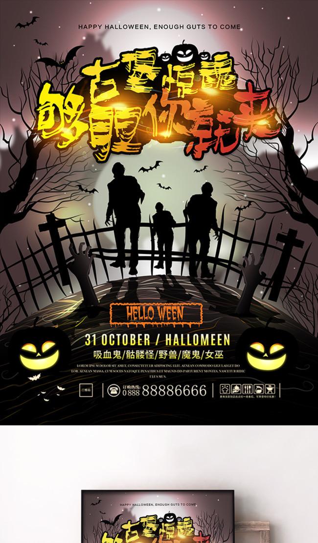 Dark horror adventure castle castle fright halloween theme party