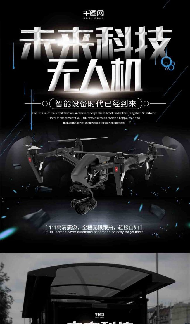 Cool black atmosphere future technology smart device drone