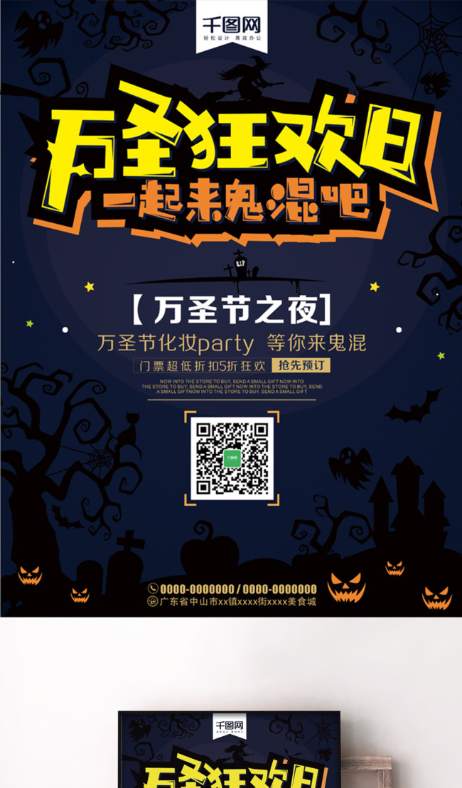 Carnival Halloween Theme.Black Halloween Carnival Theme Poster Template Image Picture